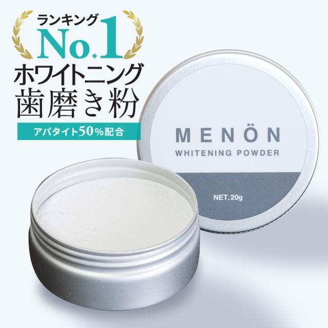 ホワイトニング ホワイトニング歯磨き粉 20g MENO...