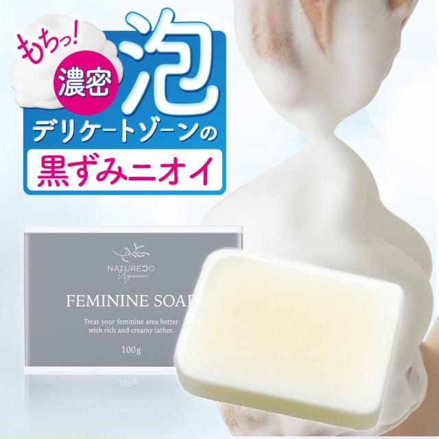 デリケートゾーン 石鹸 薬用 ソープ 100g 医薬部...