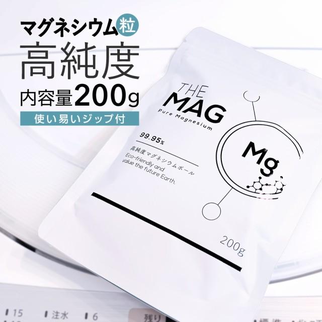 マグネシウム 粒 200g 高純度 99.95%以上 ザ・マ...