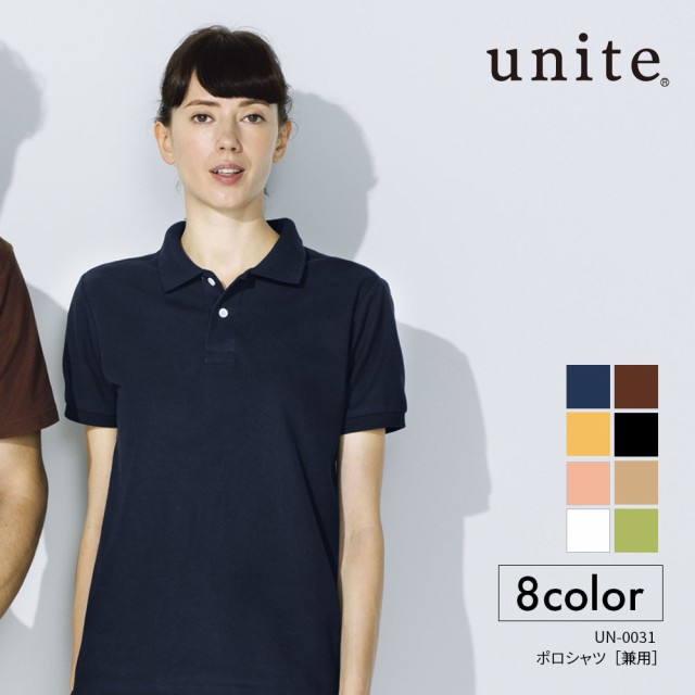 unite ポロシャツ 男女兼用 UN-0031 全8色 医療用...