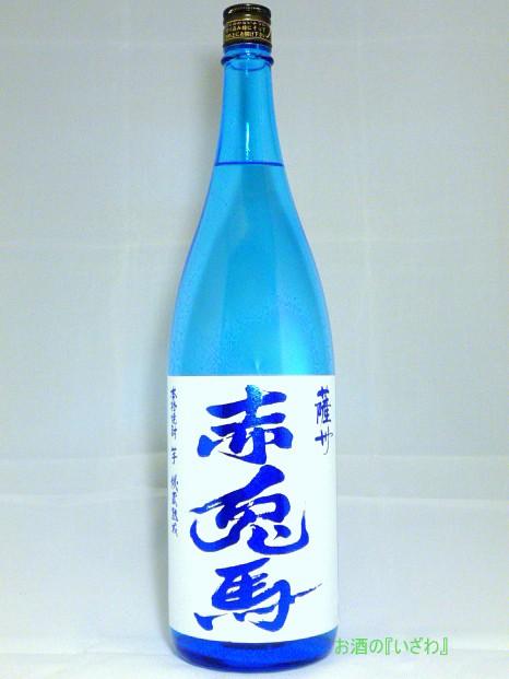薩州 赤兎馬ブルー(せきとばブルー) 20度 ...