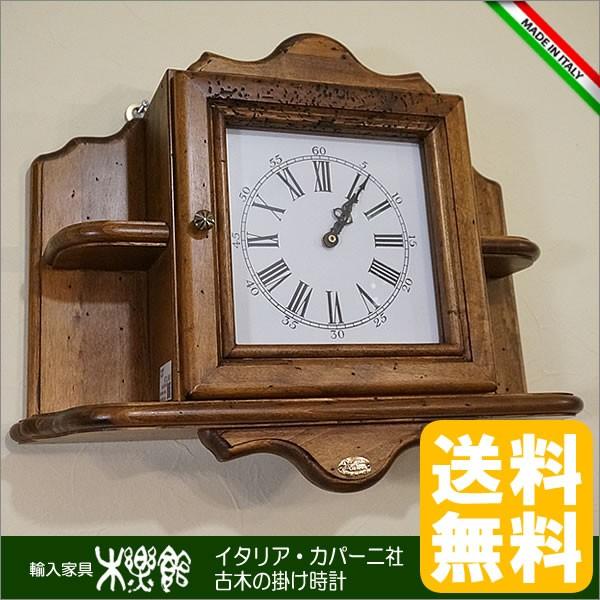 イタリア製 カパーニ社製 掛け時計(古木使用)【...