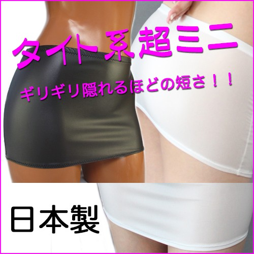 ポリウレタンフィルムタイトスカート【マイクロミ...
