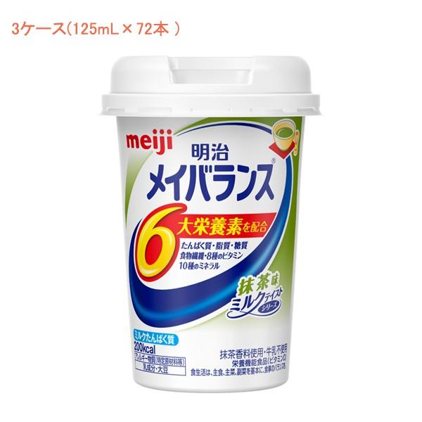 明治 メイバランス Mini カップ 抹茶味 125mL×72...