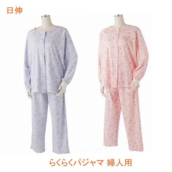 らくらくパジャマ 婦人用 F-RP 日伸 (介護 パジャ...