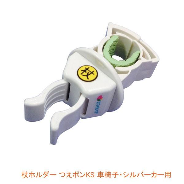 杖ホルダー つえポンKS 車椅子・シルバーカー用 T...
