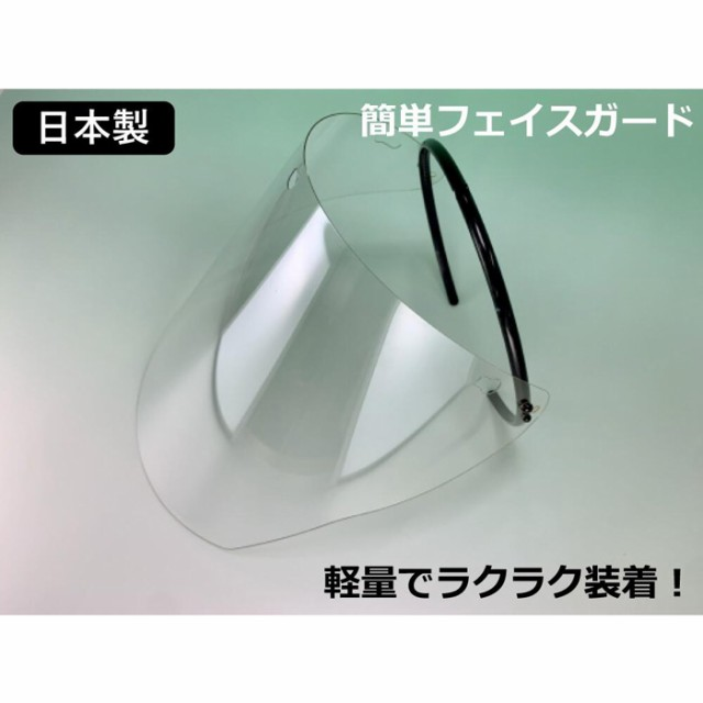 (代引き不可) 日本製 耐久性高 簡単フェイスシー...