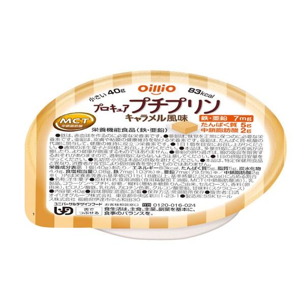 日清オイリオグループ 介護食 プロキュアプチプリ...