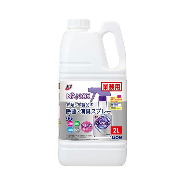 ナノックス衣類・布製品の除菌・消臭スプレー 2L ...