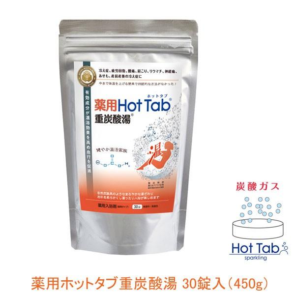 薬用ホットタブ重炭酸湯 MHT130030 30錠入(450g...