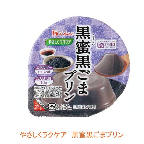 ハウス食品 介護食 区分3 やさしくラクケア 黒蜜...