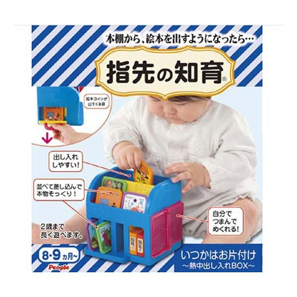 指先の知育 いつかはお片付け 熱中 BOX