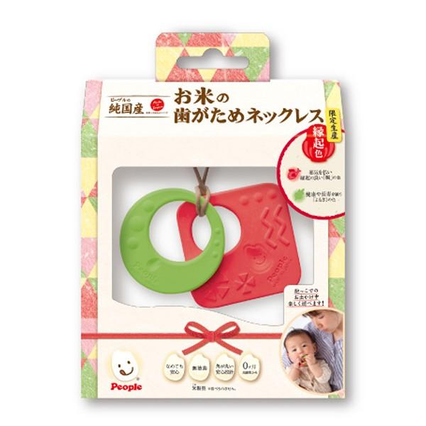 お米のおもちゃシリーズ 純国産 お米の歯がためネ...