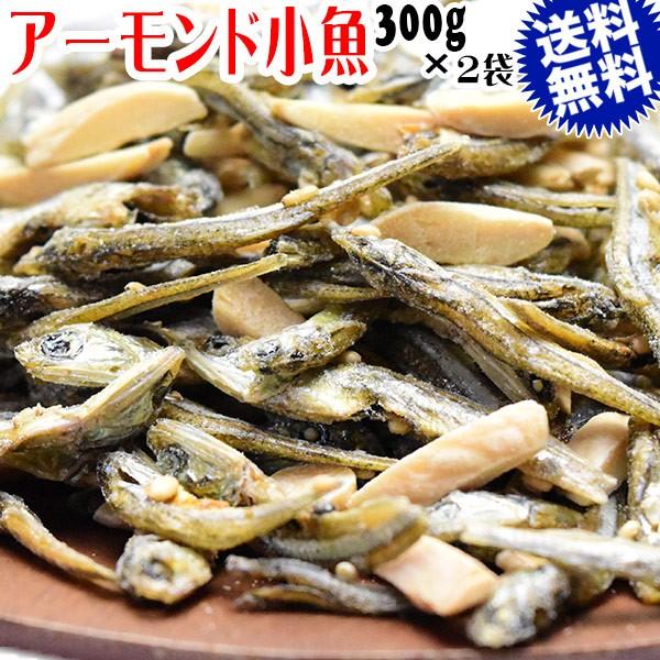 アーモンド小魚 300g×2袋  アーモンドフィッシュ...