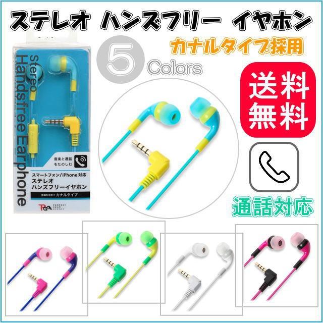メール便【送料無料】◆3.5mmステレオハンズフリ...