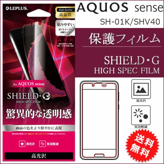 AQUOS sense SHV40 SH-01K 保護フィルム 高光沢 ...