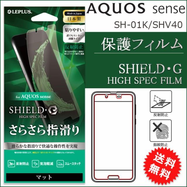 AQUOS sense SHV40 SH-01K 保護フィルム マット ...
