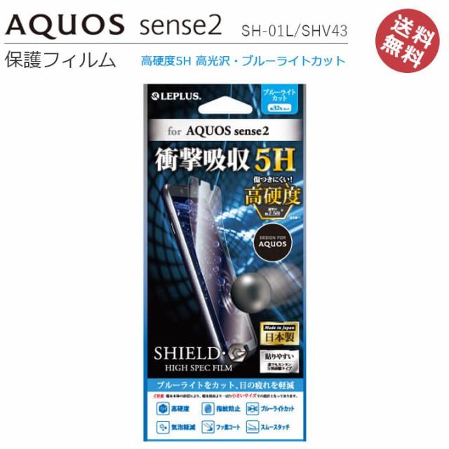 AQUOSsense2 SH-01L SHV43 保護フィルム 衝撃吸収...