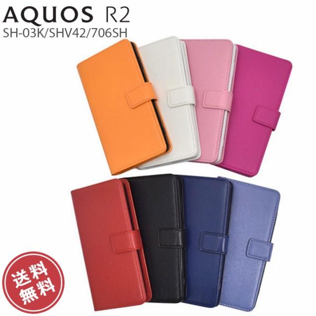 AQUOSR2SH-03K SHV42 706SH 手帳型ケース アクオ...