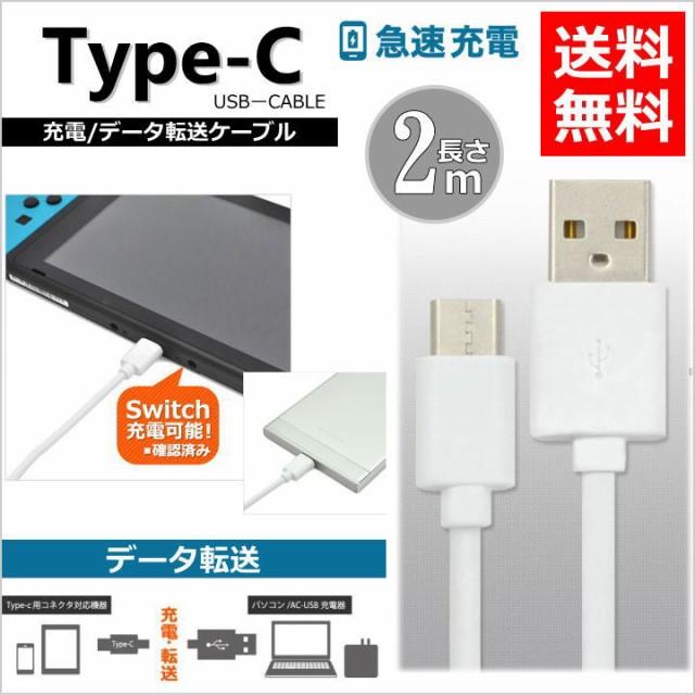 USB Type-Cケーブル 2m ホワイト 充電 通信 TypeC...