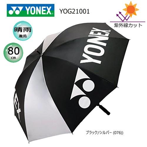 ヨネックス(YONEX) 日傘/雨傘兼用 パラソル (80cm...