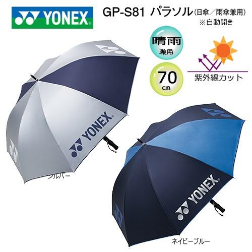 ヨネックス(YONEX) 日傘/雨傘兼用 ワンタッチオー...