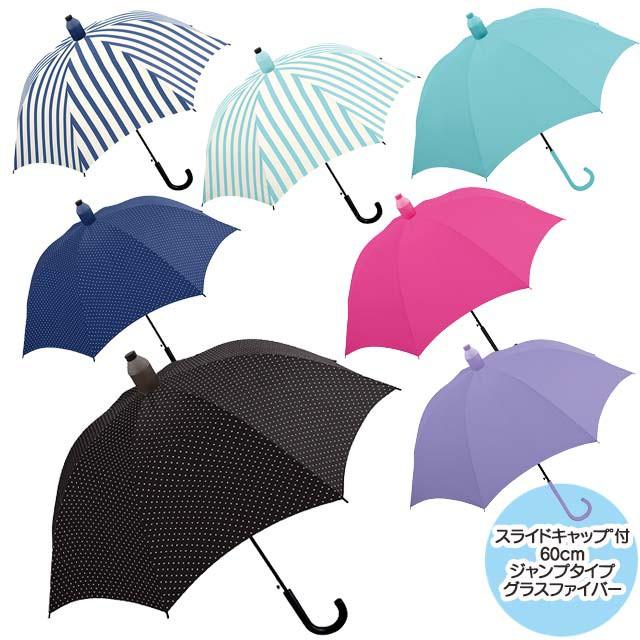 【カバー付き雨傘】スライドキャップアンブレラ 6...