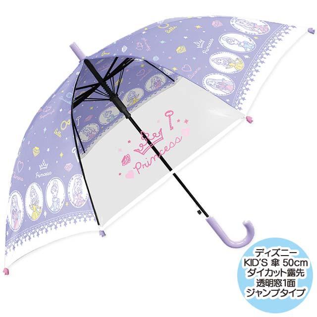 【キッズ雨傘】ディズニー傘 KIDS『 ディズニ...