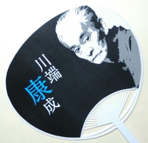 日本の文豪うちわ『川端康成』(名言・名文入り)...