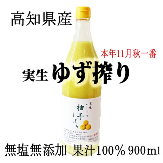 ゆず果汁 実生ゆず搾り900ml 無塩無添加果汁100%...