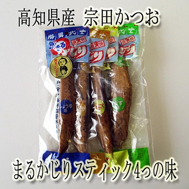 高知のまるかじり宗田かつおスティック4つの味