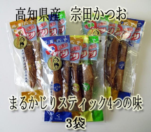 高知のまるかじり宗田かつおスティック4つの味3袋...