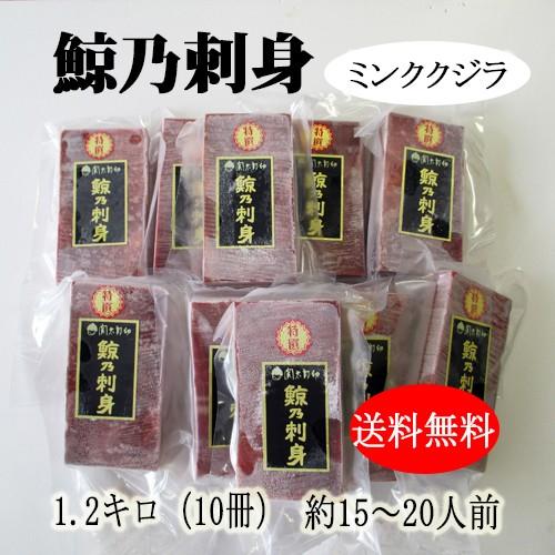 送料無料! 鯨乃刺身1.2キロ(短冊10本入り)