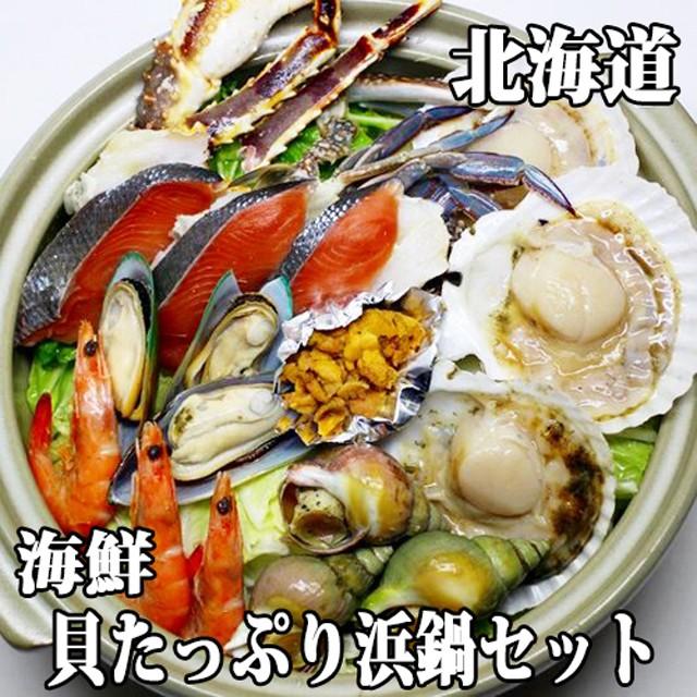 北海道海鮮鍋 貝たっぷり浜鍋セット