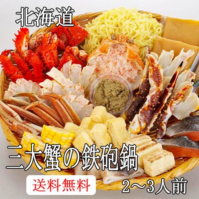 北海道 三大カニの鉄砲鍋