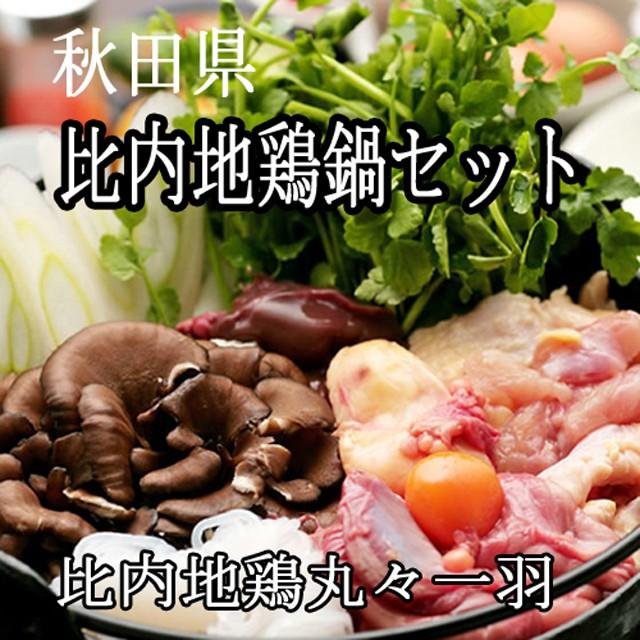 秋田県比内地鶏鍋セット3人前