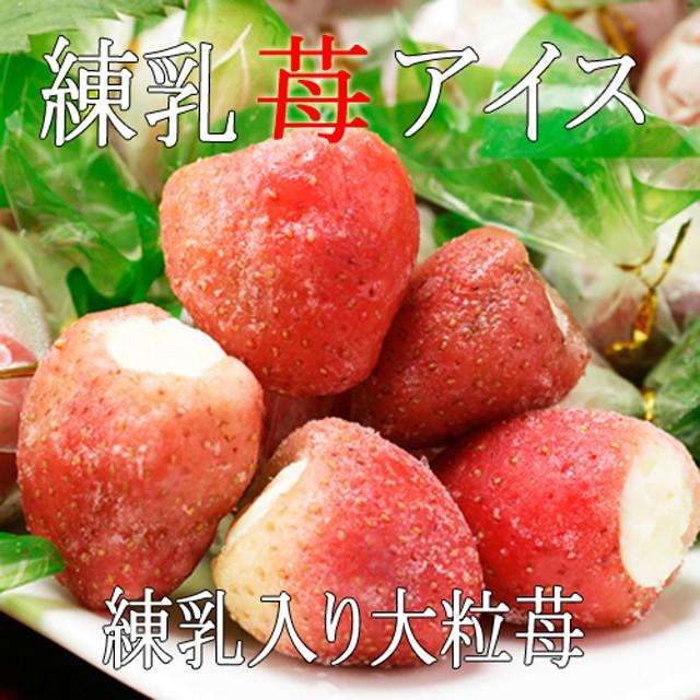 練乳苺アイス大粒30個