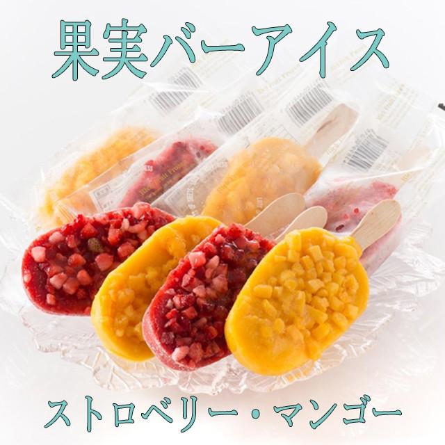 果実バーアイス(ストロベリー・マンゴー各4本)