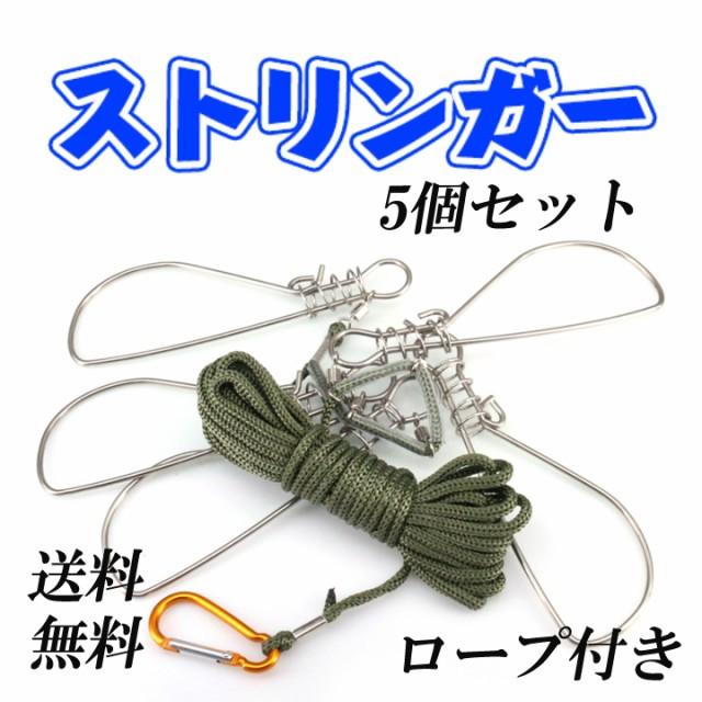 送料無料 ストリンガー5個セット ロープ付き ...