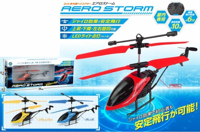 2ch赤外線ヘリコプターエアロストーム ラジコン