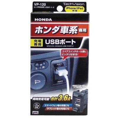 オーディオパーツ ホンダ車系専用 USBポート2VP-1...