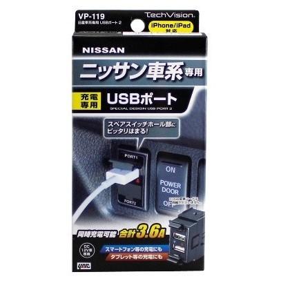 ヤック オーディオパーツ 日産車系専用 USBポート...