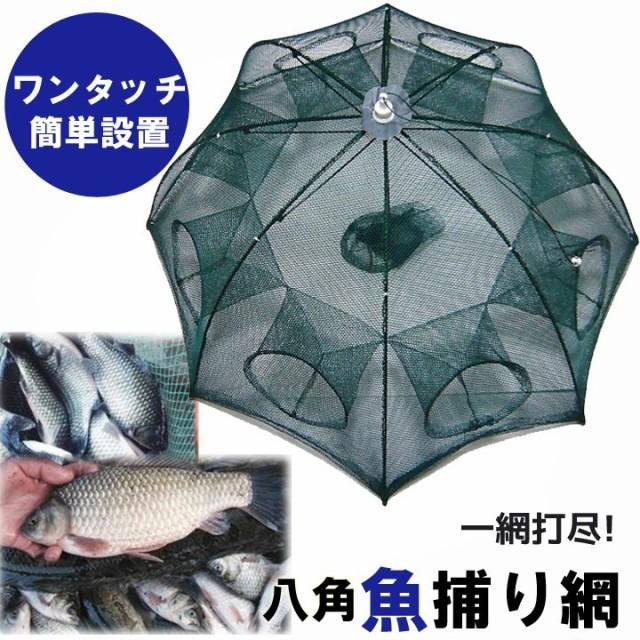 魚捕り網 網カゴ 大型 八角網 網 八ツ手 軽量 コ...