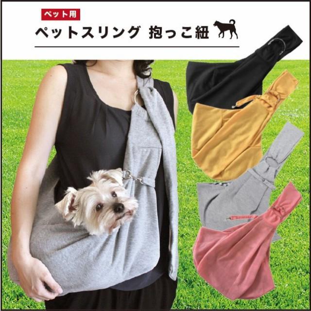 ペットスリング 布製 抱っこ紐 長さ調節機能リン...
