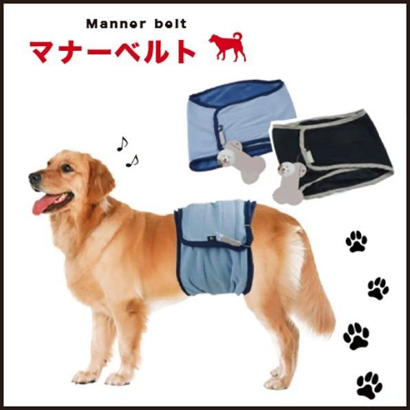 マナーベルト マナーバンド 犬用 洗える ペット用...