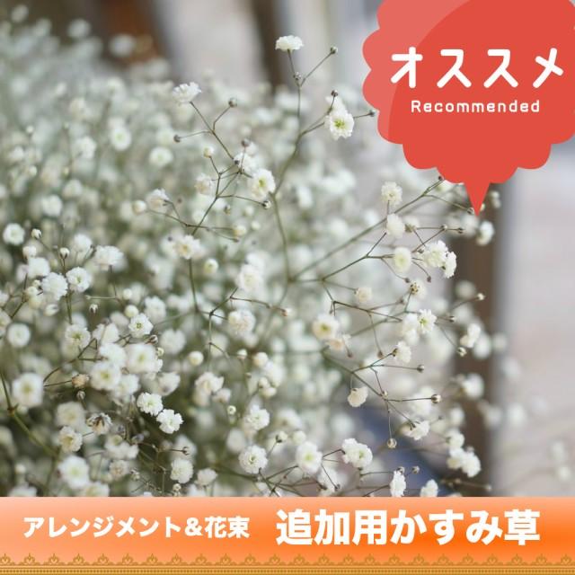 かすみ草 バラ 組み合わせ アレンジメント セット...