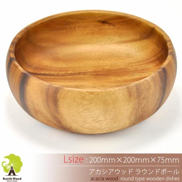 アカシア ラウンド ボール Lサイズ 木製食器 【20...