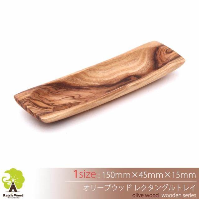 前菜皿 木製 おしゃれ 食器 トレイ オリーブ 15×...