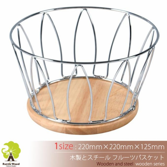 フルーツバスケット 木 スチール 22×12.5cm 小物...