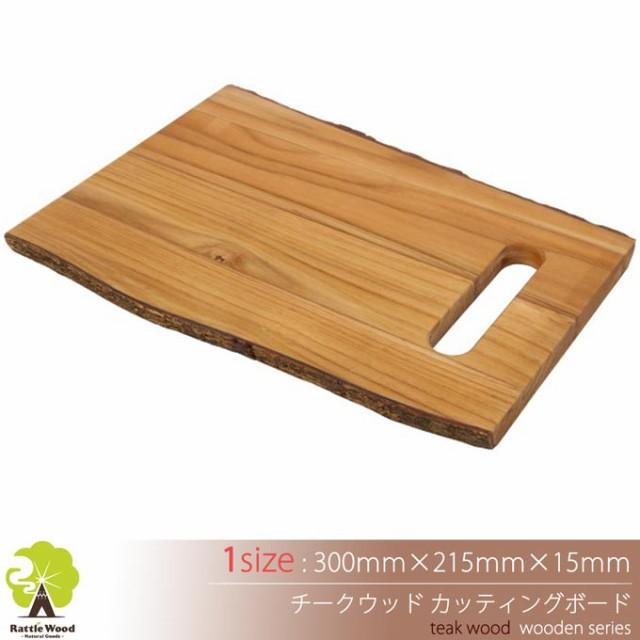 カッティングボード 木製食器 30×21.5cm まな板 ...